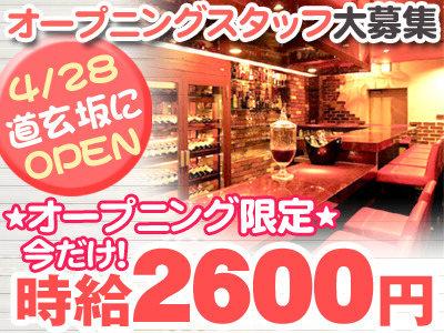 4/28道玄坂にNEWOPEN★*