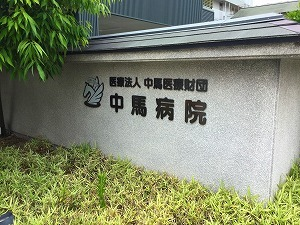 尼崎の病院<br>中馬病院