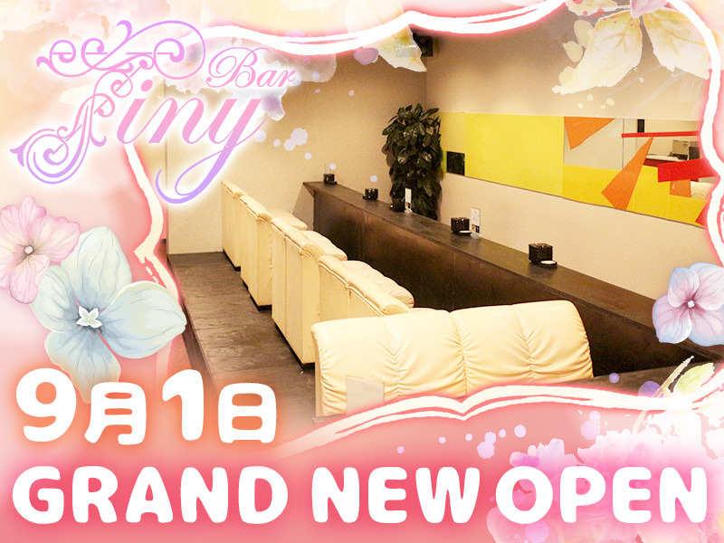 【9月1日 NEW OPEN】体験入店も大歓迎!