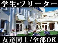 新宿・渋谷・恵比寿・表参道 ホテル・ブライダルスタッフ