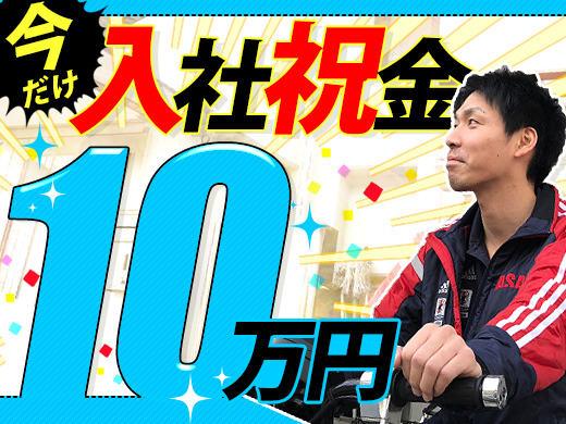 入社祝金10万円支給!