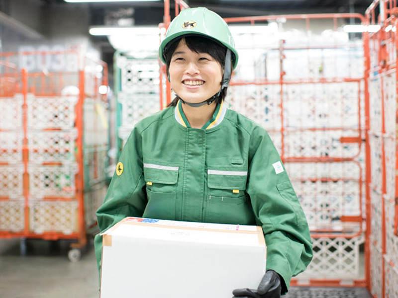足立区新田求人情報 | ヤマト運輸(株)北東京ベース店