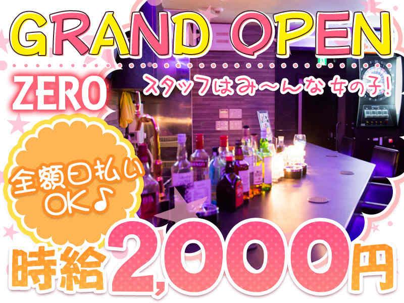 時給2000円!全額日払いOK!