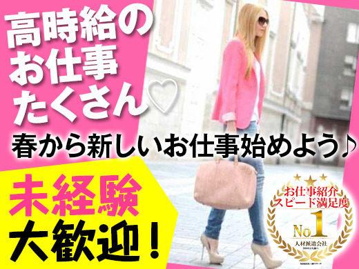 ◆◆大人気♪の販売スタッフ◆◆