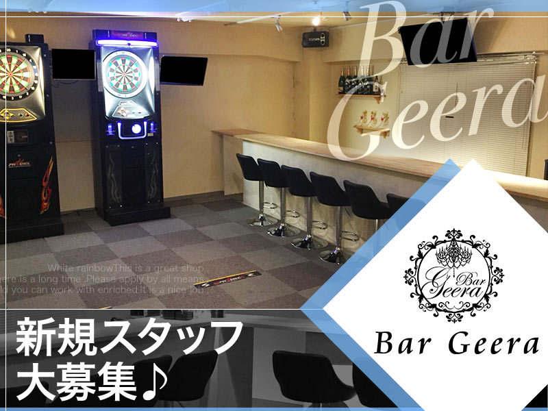 bar geera ジーラ のアルバイト パート 他の求人情報 no 40211047