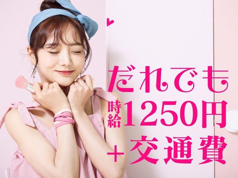 ★時給1250円〜+交通費全額支給★