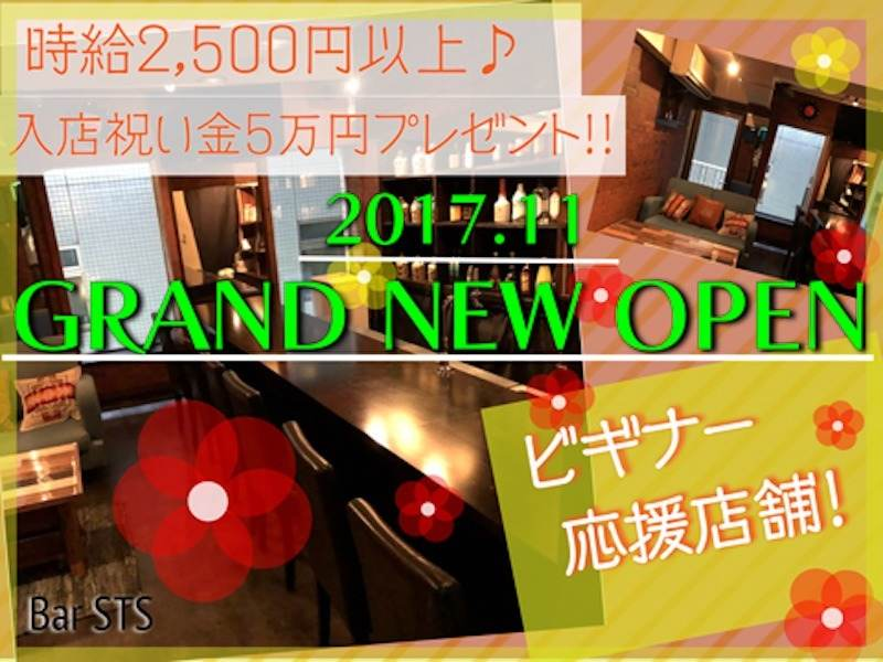 2017.11 GRAND NEW OPEN!! ビギナー応援♪