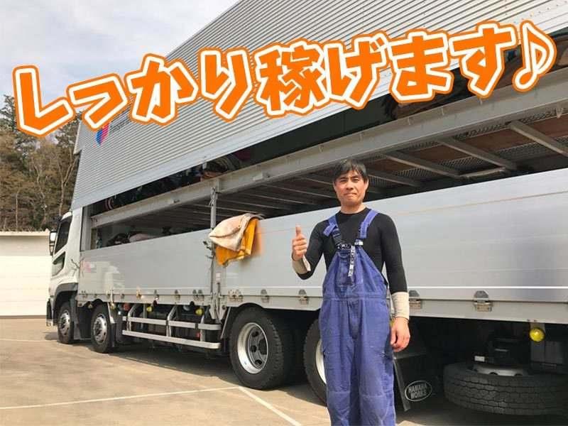株式会社 新日本運輸サービスの...