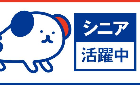 ☆時給1375円(夜勤)☆