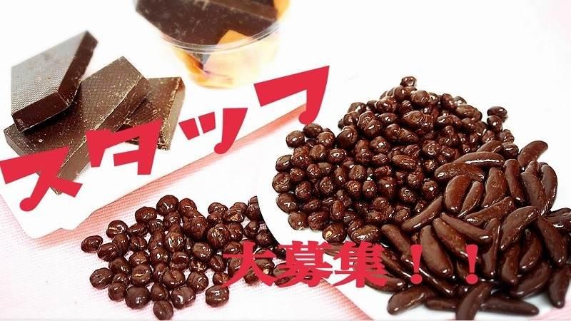 チョコレート 工場の求人 - 長野県  