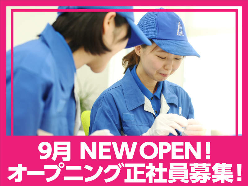 名古屋市内にNEW OPEN!