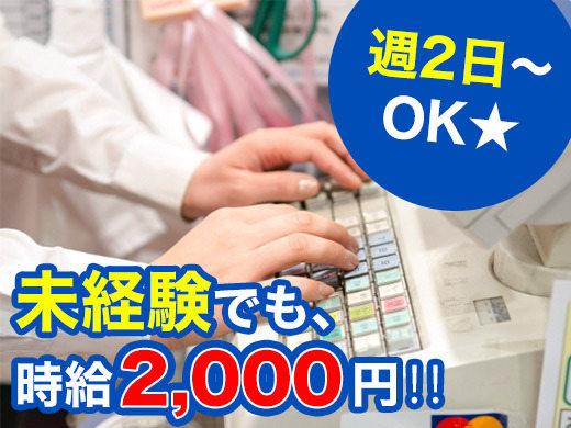 高時給1,500円/レジ設置作業