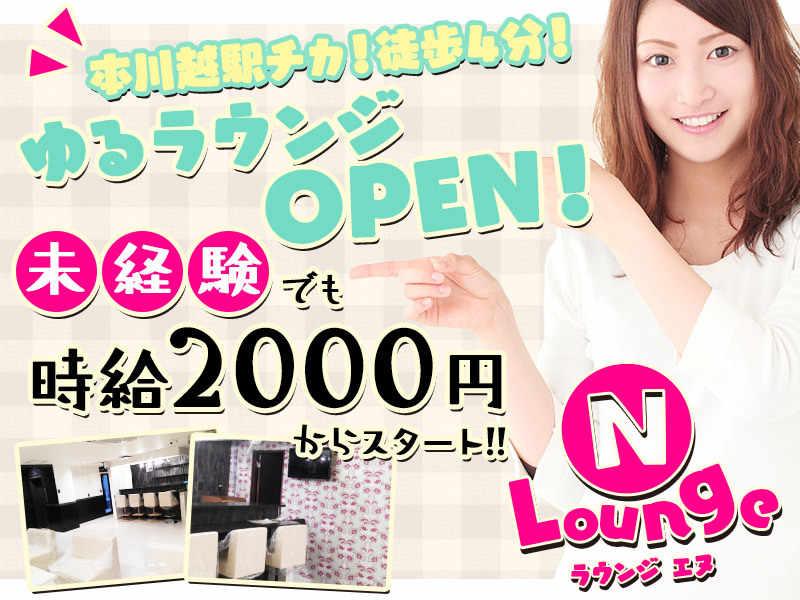 体験時給2000円!初めてでも高時給で体験!