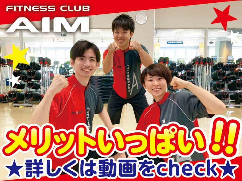 64f66c16a39 石川県 スポーツジム インストラクターのバイト・アルバイト・パートの ...