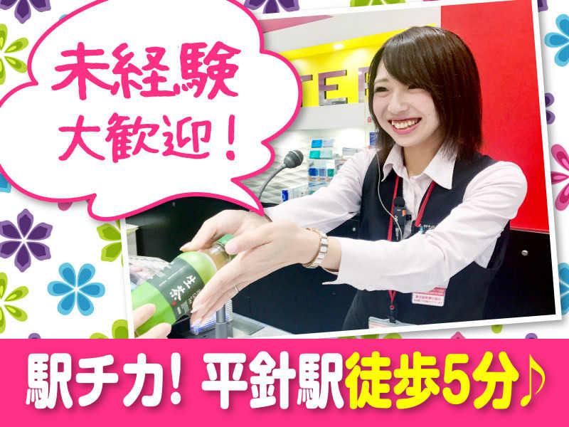 Kyoraku 平針 サンシャイン