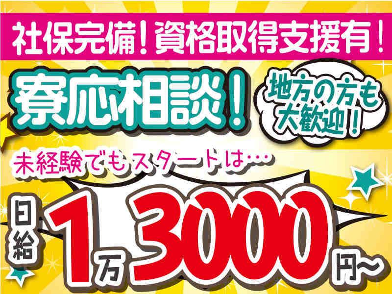 未経験でも日給1万3000円スタート★
