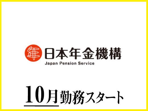 10月勤務開始の事務スタッフ50名の募集!
