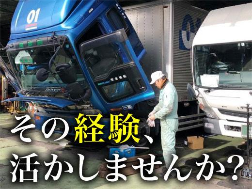 自動車整備士の経験、活かしましょう!
