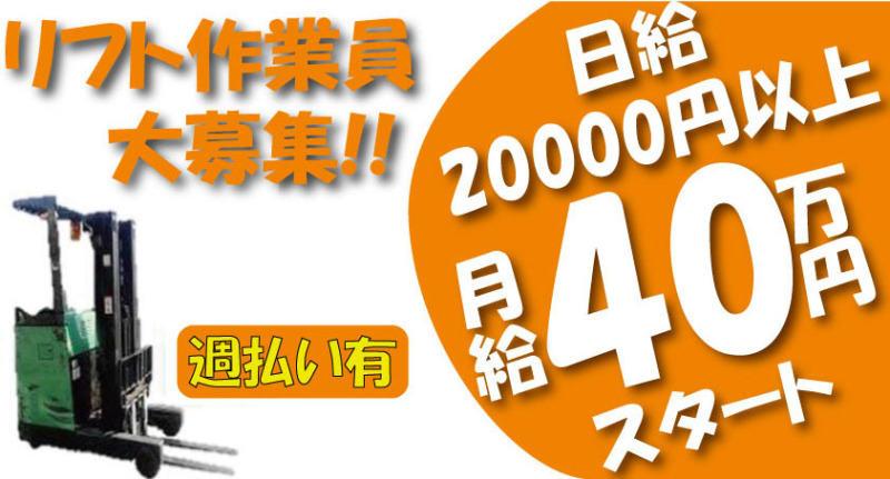 6月末までの特別時給!!<BR>★週払いOK★