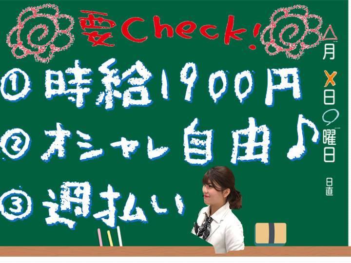 ★☆特別時給1900円!高時給に高待遇☆★