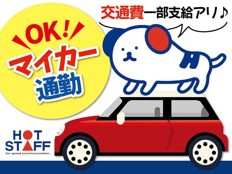 阪神今津駅〜無料送迎もバスあり♪