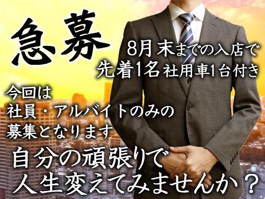 ★幹部候補大歓迎★