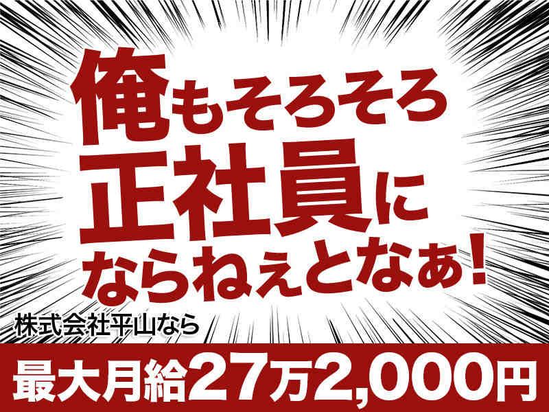 なんと入社祝い金10万円!