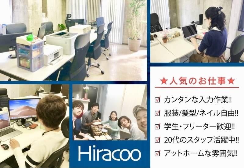 簡単作業♪特別なスキル不問!!学生歓迎☆髪型・髪色・服装自由!!