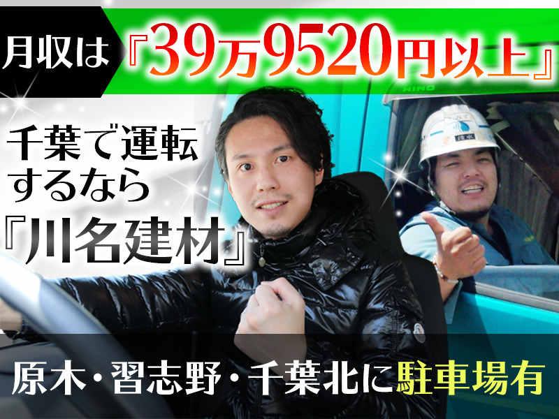 千葉県内で高収入ドライバー!一度考えて◎