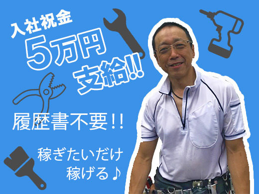 ★OPENING!!電気工事STAFF★