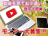 奈良県 モニター バイト