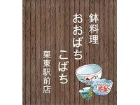 大鉢と小鉢でお料理を提供する和風居酒屋