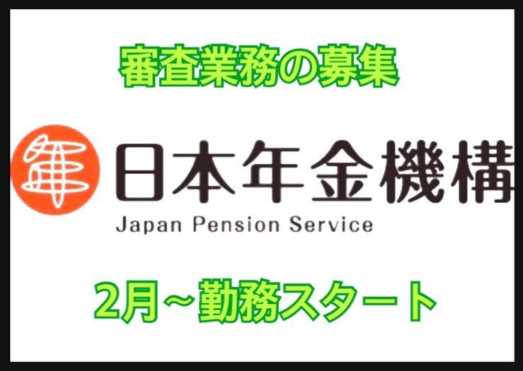 年金 埼玉 日本 広域 事務 センター 機構