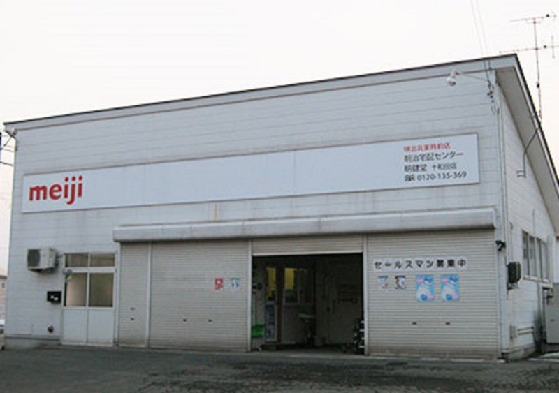 明治宅配センター 十和田店