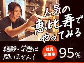 恵比寿・代官山・広尾にて12店舗を展開!