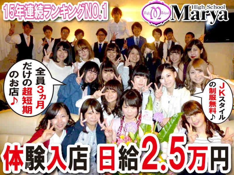 ☆今だけ,3日で+2万円♪☆全員3ヵ月迄♪☆18~21歳活躍中~♪