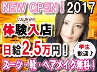 ☆新春キャンペーン☆体入時給4000円♪入店祝金5万円!期間限定!