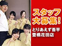豊橋花田店のスタッフたちです!