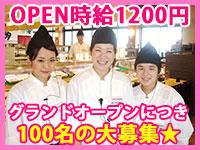 大起水産回転寿司 ららぽーと海老名店のアルバイト,パート