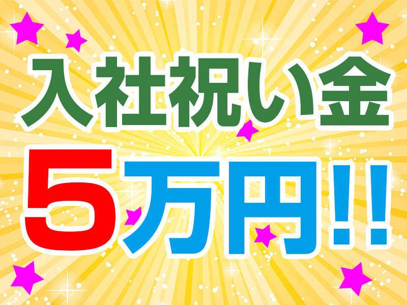入社祝金5万円!