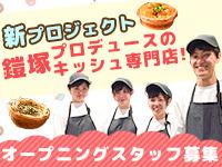 ≪NEW OPEN!≫鎧塚氏プロデュースのキッシュ専門店!週2日~OK