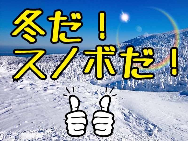 スキー場まで徒歩0分!大人気の求人です!