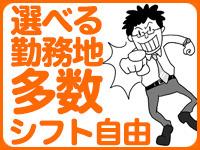 勤務地いっぱい☆