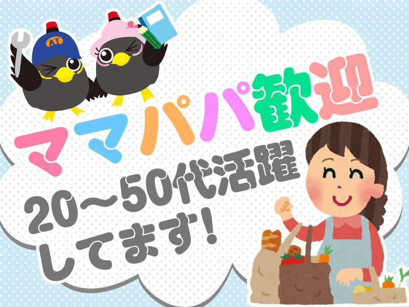 ★NEWSTAFF★30名大募集!