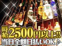 ★平均時給3000円~girl's bar★未経験サン大歓迎♪タクシー代付