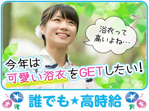 時給1800円〜の高待遇♪