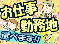 篠山・京丹波エリアのお奨めお仕事情報♪
