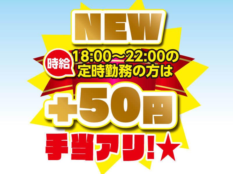 ★18時〜22時の間は時給+50円手当アリ★