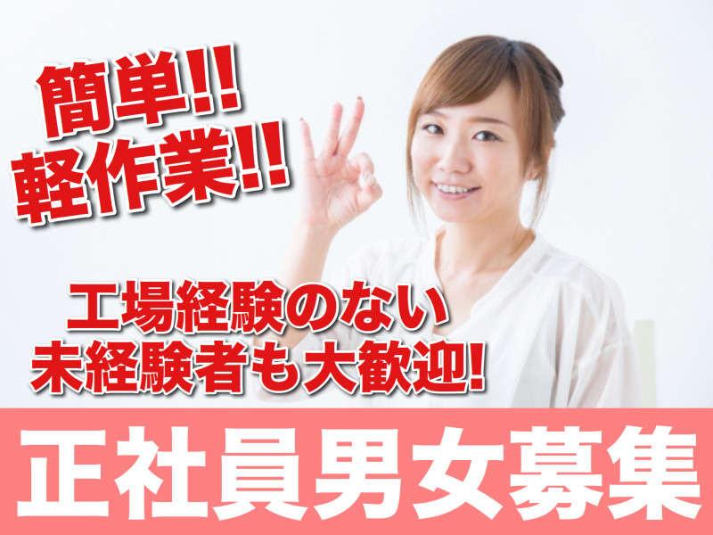 今なら入社支援金100,000円支給(規定有)
