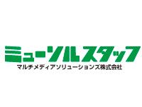 ミューソルスタッフ大募集!!